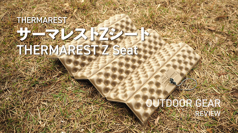 THERMAREST Z Seat 記事サムネ