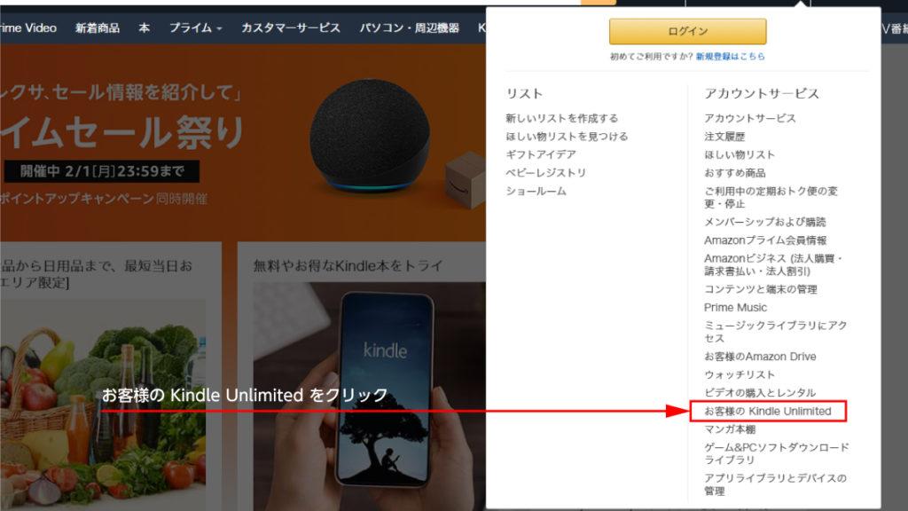 Kindle Unlimited解約手順3