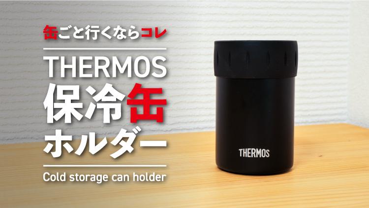 サーモス保冷缶ホルダー350mlブラックブログレビュー