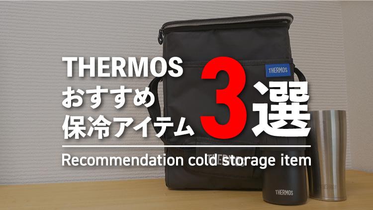 THERMOSおすすめ保冷アイテム3選