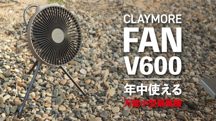 CLAYMORE FAN V600 レビュー