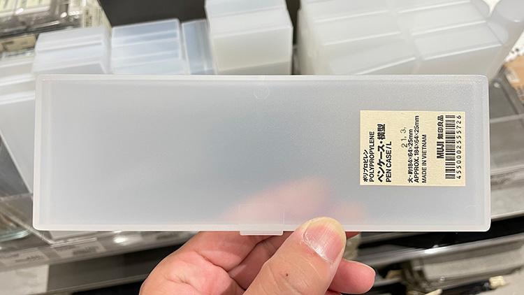 無印良品ポリプロピレンペンケース・横型(大)