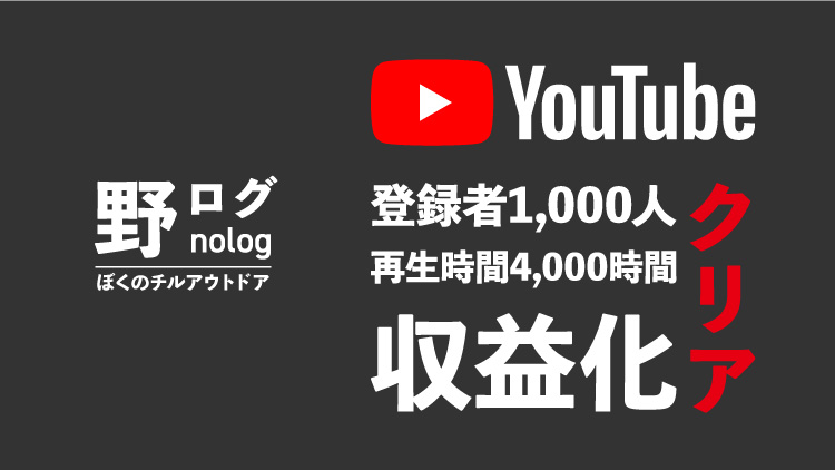 野ログ/nolog YouTubeチャンネル収益化達成、運営報告