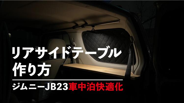 ジムニーJB23車中泊快適化 リアスペースサイドテーブルの作り方