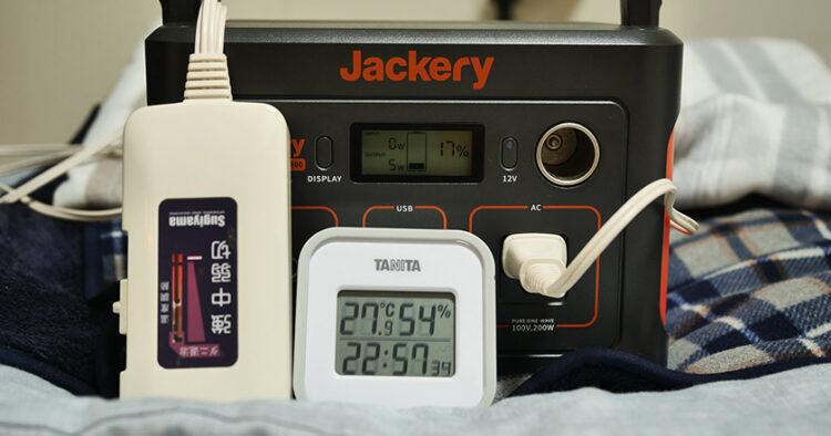 Jackery400+電気毛布の出力(中)約13時間後のバッテリー残量