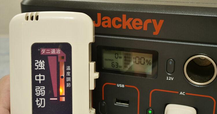 Jackery400につないだ電気毛布の出力を中に設定