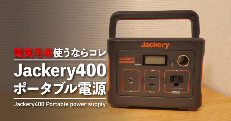 Jackery400ポータブル電源のブログレビュー